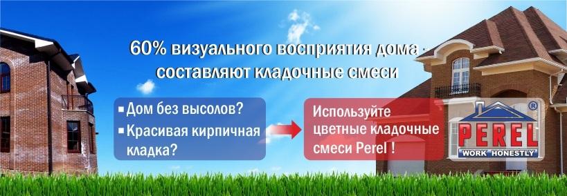 Баннер_Perel_2 820x287