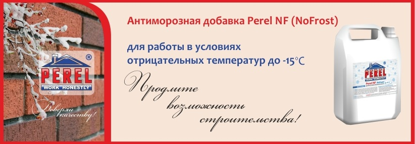 Баннер_Perel_5 820x287